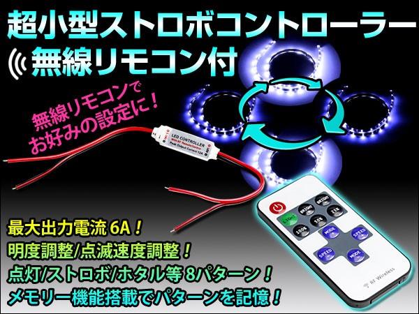 LEDテープ ストロボ リモコン付 ストロボコントロ...
