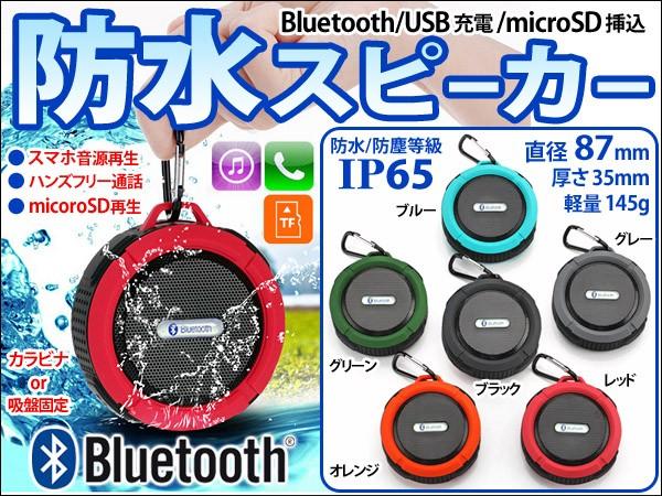 防水スピーカー Bluetooth ワイヤレス スピーカー...