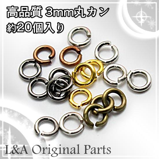 L&A高品質3mm丸カン[金古美/ゴールド/シルバー...