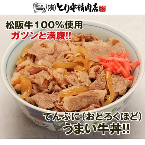 送料無料★テレビ紹介★松阪牛てんぷにうまい牛丼...