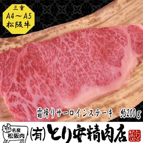 送料無料★松阪牛サーロインステーキ 1枚(約200g...