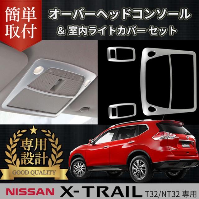 【E-Drive】エクストレイル T32 専用 内装 パーツ...
