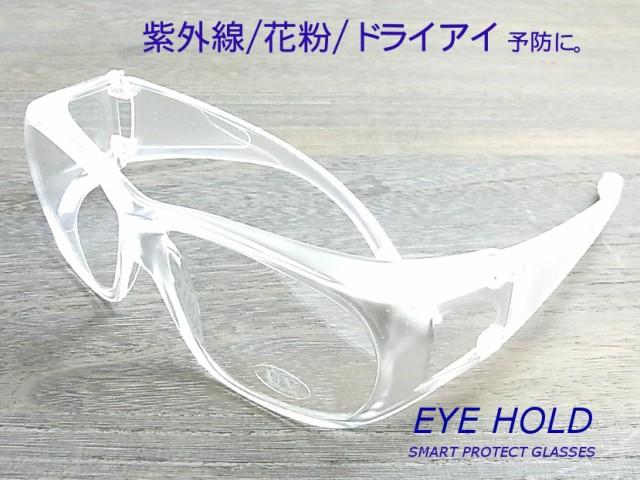 ★花粉対策ゴーグル・メガネ★花粉から目を保護◇...