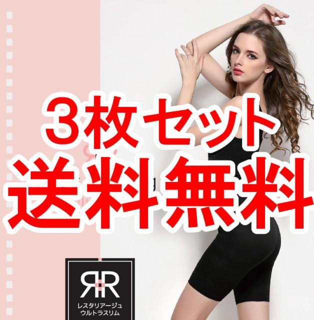 即納【レスタリアージュウルトラスリム★3枚セッ...
