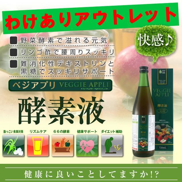 ★即納【数量限定】ベジアプリ 酵素液 アウトレ...
