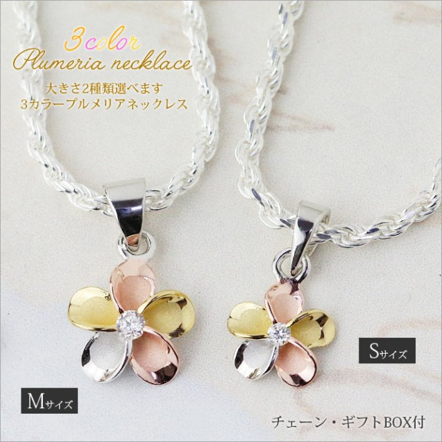 SALE/チェーンBOX付/ネコポス送料無料/3カラープ...