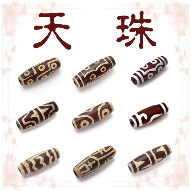 チベットに伝わる聖なるお守り『天珠』8種類 【...