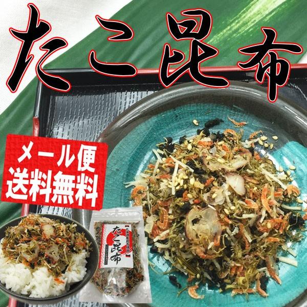 《メール便・送料無料》澤田食品のたこ昆布 70g...