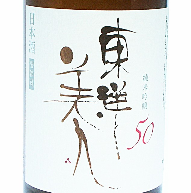 東洋美人 純米吟醸50 1.8L 【宅】  【澄川酒造場...