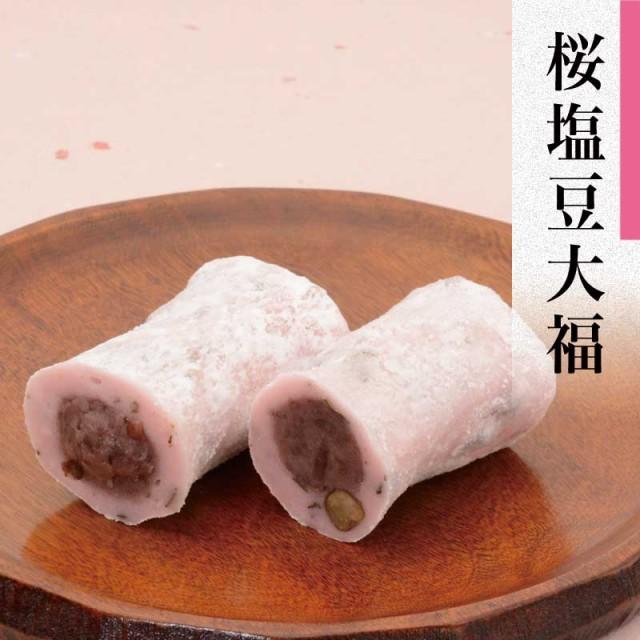 ほんのりさくら塩味豆大福を/朝生菓子/大福