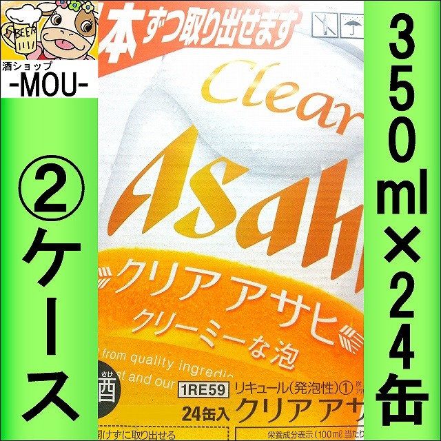 【2ケース】クリアアサヒ 350ml【新ジャンル 第三ビール】【クリア350 クリア1】