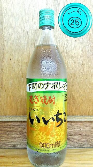 【三和酒類】いいちこ 25° 900ml【麦焼酎】【...