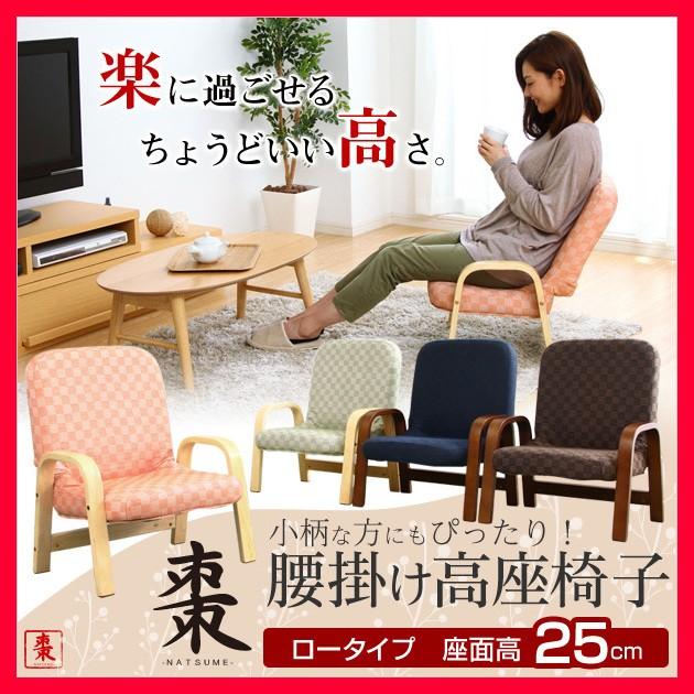 高座椅子 座椅子 和モダン 上質 クッション 背も...