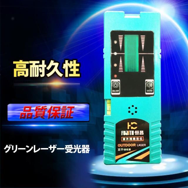 グリーンレーザー墨出し器用受光器 恒昌光電専用 インジゲーター式 レーザー受光器 見やすい グリーンレーザー専用タイプ