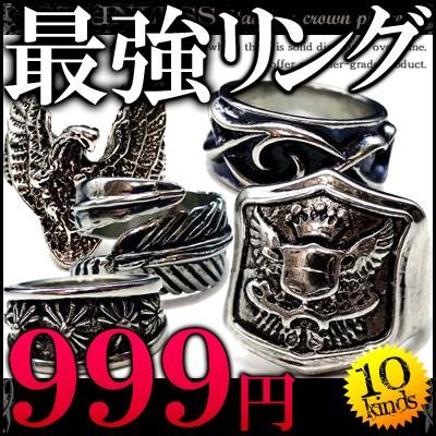 ★超豪華★最強リング★全10種類★重厚メンズ指輪...