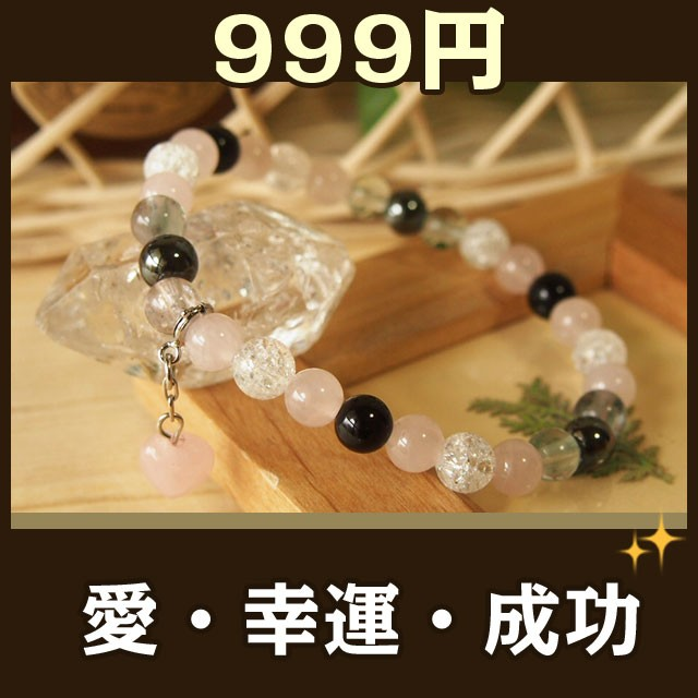 【999円】幸運・成功 2WAY パワーストーン ブレ...