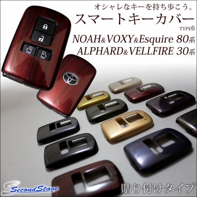トヨタ汎用スマートキーカバーType6(ノア/ヴォク...