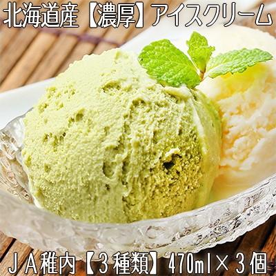 【北海道産 送料無料】JA稚内アイスクリーム 【...