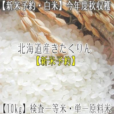 【新米 28年産 送料無料】北海道産 きたくりん 10...