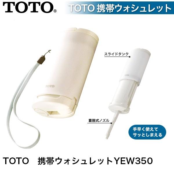 送料無料 TOTO 携帯ウォシュレット YEW350 ホワイ...