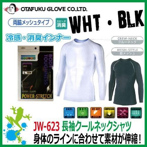 冷感インナー おたふく JW-623 冷感・消臭パワー...