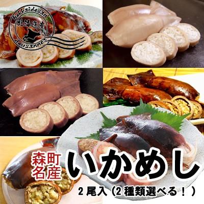 いかめし 森町 お中元 駅弁 2尾入×2袋(希望...