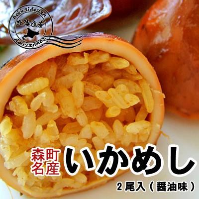 いかめし 森町 お中元 駅弁 2尾入(醤油味)...