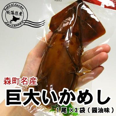巨大いかめし 森町 駅弁 1尾入×3袋(醤油味) ポ...