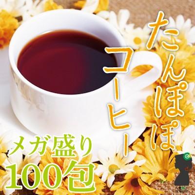 たんぽぽコーヒーメガ盛り100包(目安包数)!送料...