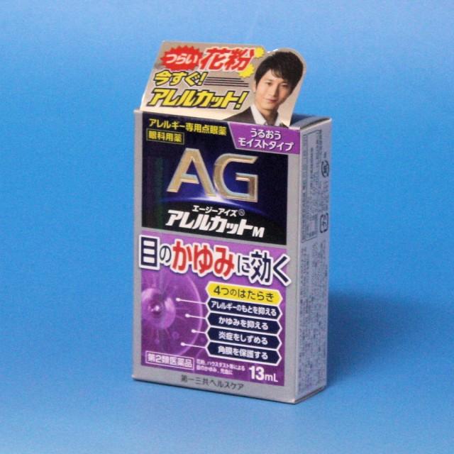 【第2類医薬品】エージーアイズアレルカットM 13m...