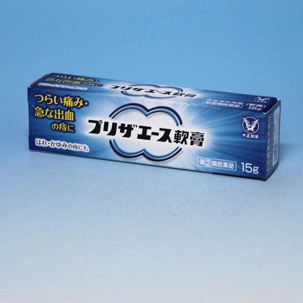 プリザエース軟膏 15g 大正製薬   安心の 3...