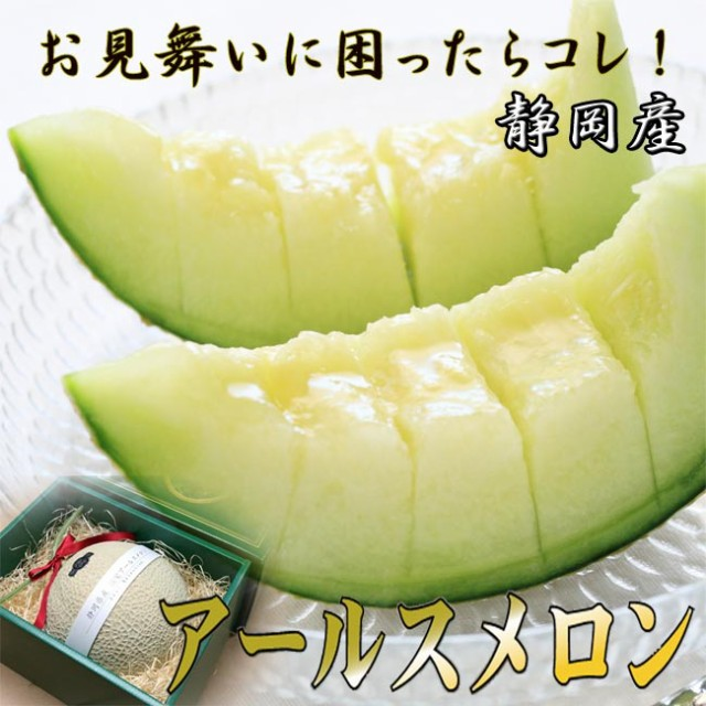 【送料無料】アールスメロン(マスクメロン) 1玉 ...
