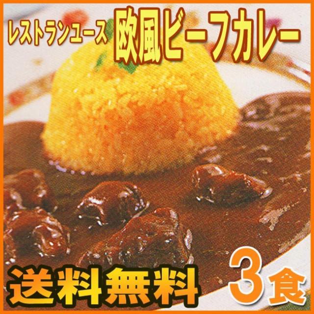 [送料無料] ★欧風ビーフカレー3食 ニチレイ業務...