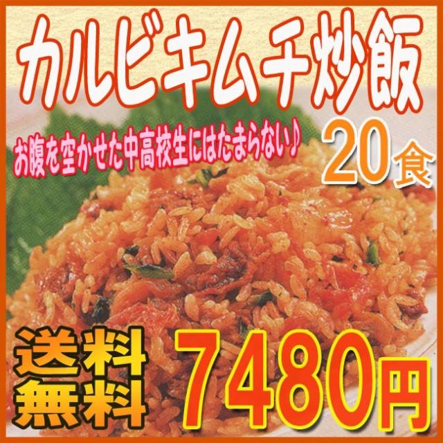 【送料無料】カルビキムチ炒飯 20人前 [お徳用箱...