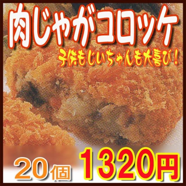 肉じゃがコロッケ 20コ入 ニチレイ業務用冷凍食品...