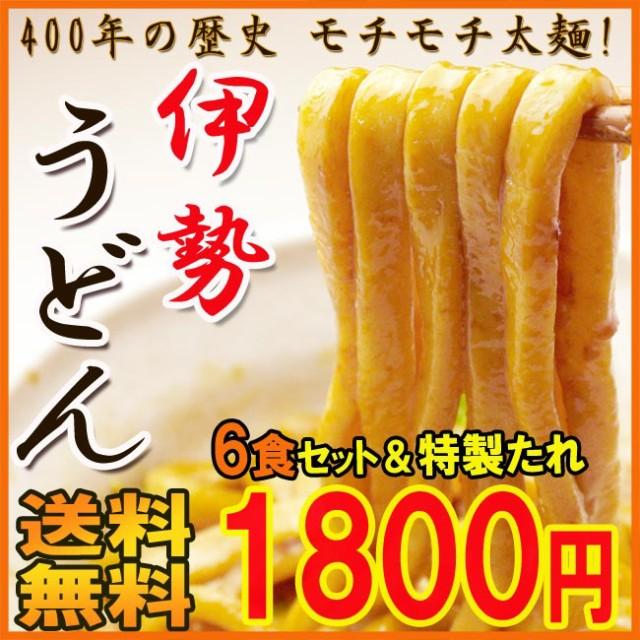 [送料無料] 伊勢うどん【6食】入り 400年の歴史!...