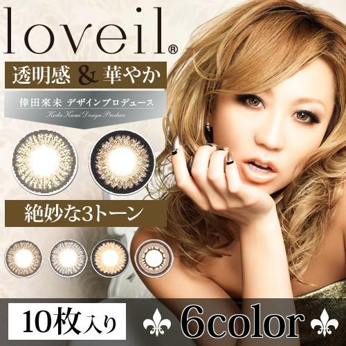 loveil ラヴェール (1箱10枚入り) カラコン 倖田...