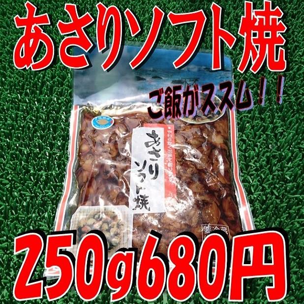 やわらかあさりソフト焼(250g)/SAL