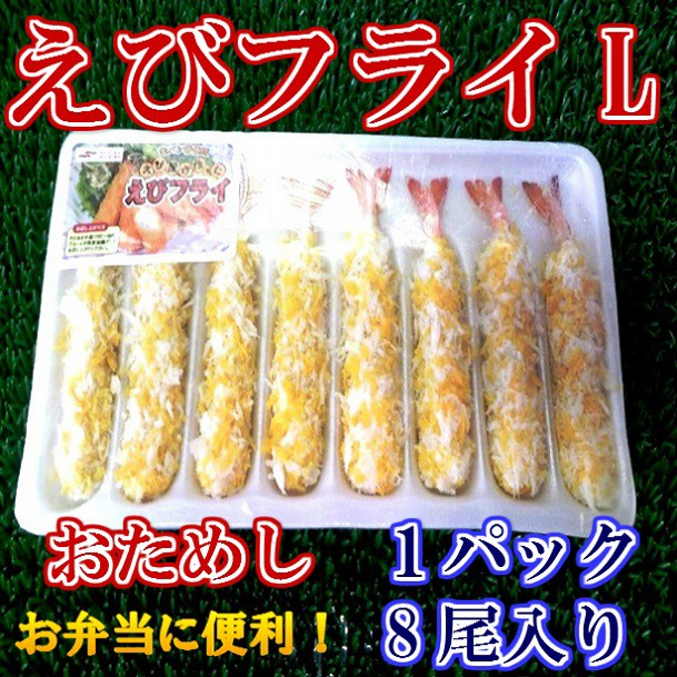 バラ売り激安エビフライ8尾×1パック&#xE6E