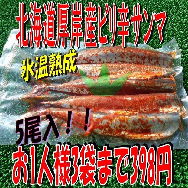 北海道厚岸産ピリ辛サンマ5尾入/SA