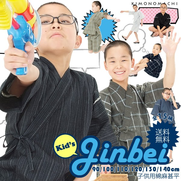 【あす着対応】 男の子 甚平「全10色 全6サイズ」...