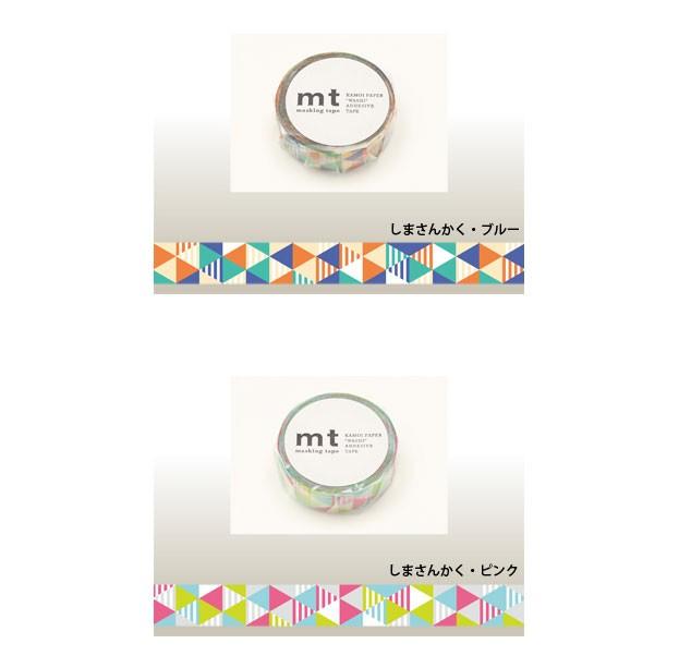 マスキングテープ/mt 【しまさんかく(ブルー/ピ...