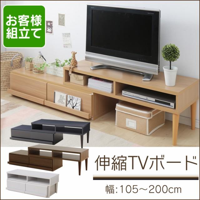 伸縮 テレビボード 幅105〜184cm テレビ台 TVボード テレビ 収納 組み立て TV ロータイプ ローボード 送料無料