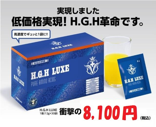 H.G.H LUXE(1箱12gx30袋) HGH