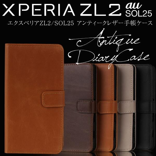 Xperia ZL2 SOL25 ケース アンティーク ビンテー...