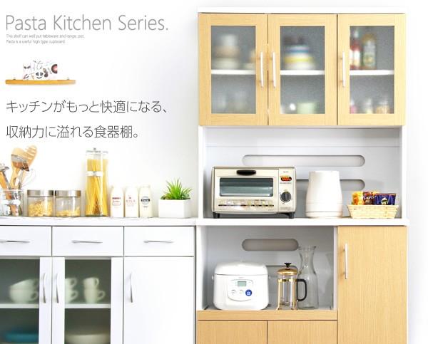 ツートーン食器棚【パスタキッチンボード】(幅90cm×高さ180cmタイプ) 送料無料(一部除く)