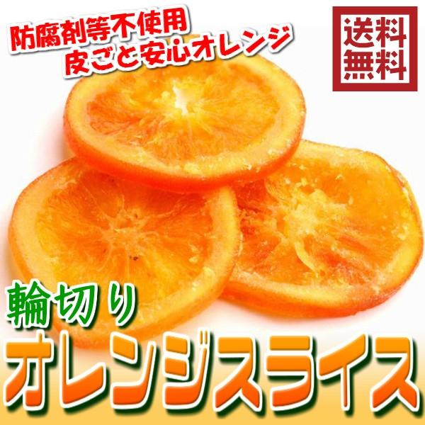 オレンジ輪切りスライス 100g×3パック 送料無料...