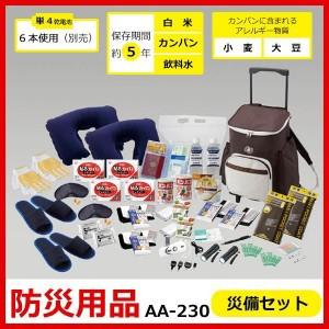 ★「防災用品・災備24点(2人用・AA-230) 1セット...