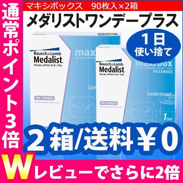【送料無料】【2箱】メダリスト ワンデープラス ...