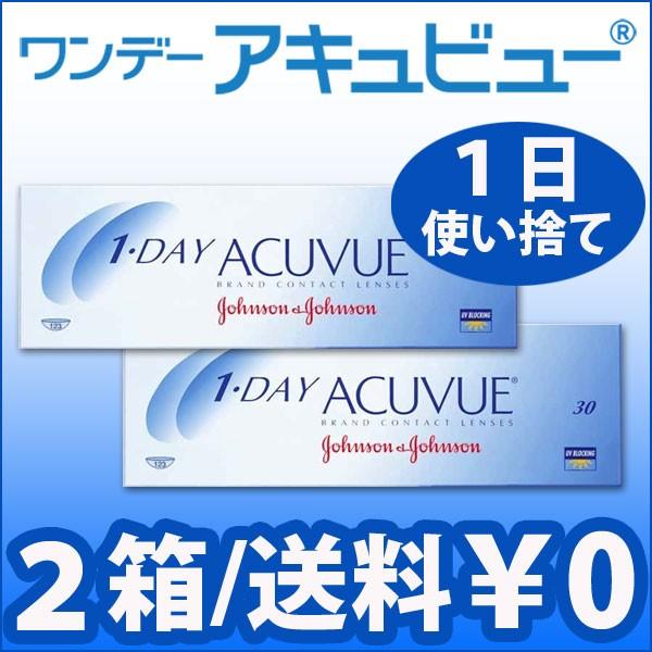 【送料無料】【2箱】ワンデーアキュビュー/ジョン...